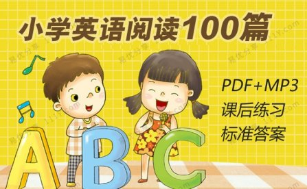 《小学英语阅读100篇》PDF短文故事习题答案+MP3音频 百度网盘下载