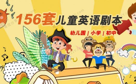 《156套儿童英语剧本》童话剧舞台剧多人剧幼儿园小学初中 百度网盘下载