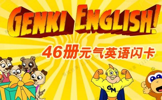 《Genki English元气英语》64册英文闪卡互动素材包PDF 百度网盘下载