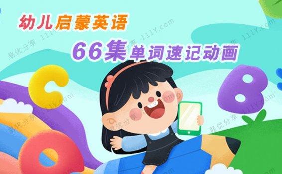 《幼儿启蒙英语》66集单词速记动画MP4视频 百度网盘下载