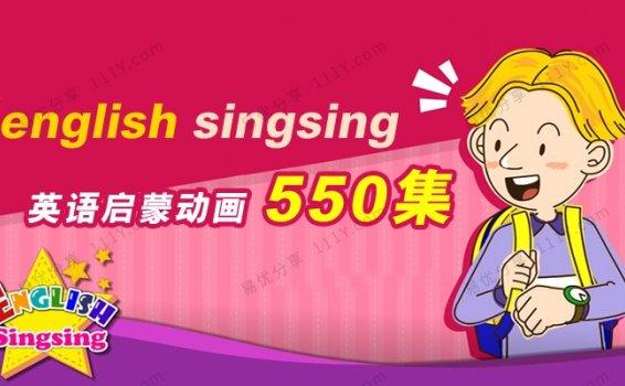 《English Singsing》550集英语启蒙13个系列动画MP4视频 百度网盘下载