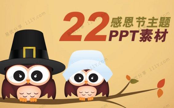 《感恩节PPT动画课件22套》创意实用内容丰富 百度网盘下载