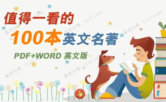 《值得一看的100本英文名著》阅读理解文档PDF+WORD 百度网盘下载