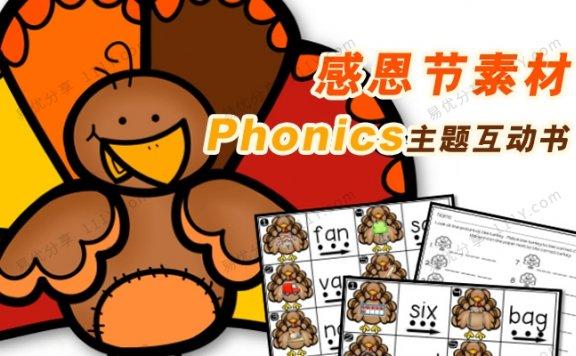 《感恩节Phonics主题互动书》18册英文启蒙拼读素材PDF 百度网盘下载