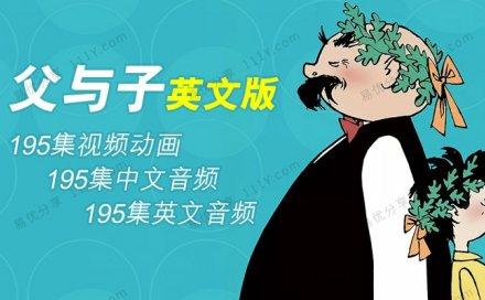 《父与子》195集英文动画视频+195集英文音频MP3 百度网盘下载