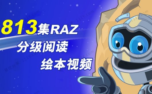 《Reading A-Z分级阅读绘本视频》813集RAZ动画MP4 百度网盘下载
