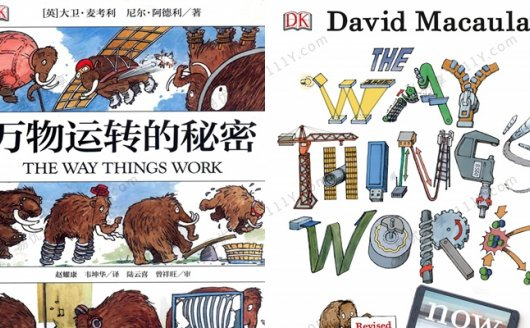 《The Way Things Work万物运转的秘密》英文版PDF+MKV英语动画视频 百度网盘下载
