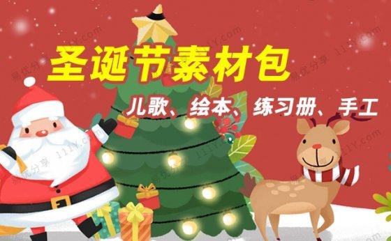 《圣诞节英文素材包》儿歌绘本词汇练习册手工 百度网盘下载