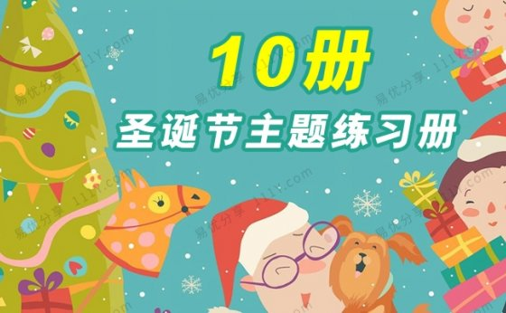 《圣诞节主题节日练习册》10册英文专题作业纸PDF 百度网盘下载