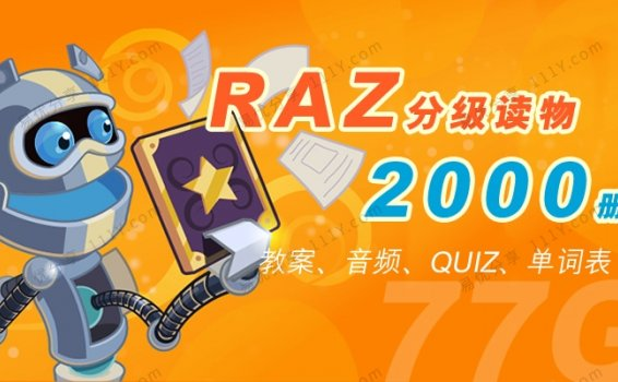 《RAZ分级读物》2000册绘本单词表音频教案77G资源包 百度网盘下载