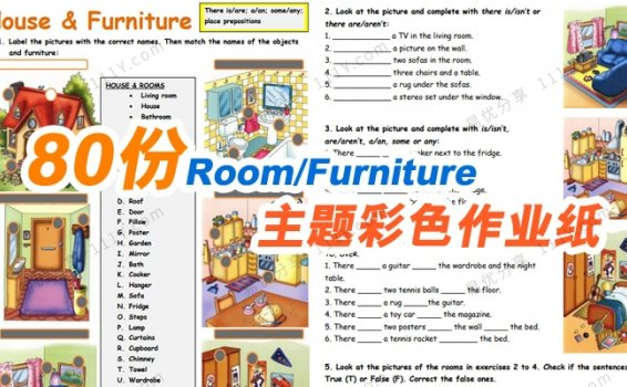 《Room/Furniture主题作业纸》80份房间家具专项练习PDF 百度云网盘下载