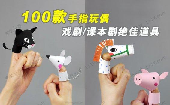 《finger puppets手指玩偶100款》教学亲子游戏必备教具PDF 百度网盘下载