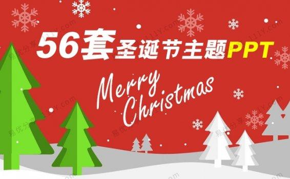 《圣诞节PPT课件56套》精选英文主题幻灯片 百度网盘下载