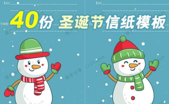 《Letter to Santa给圣诞老人写信》圣诞节信纸模板40份 百度网盘下载