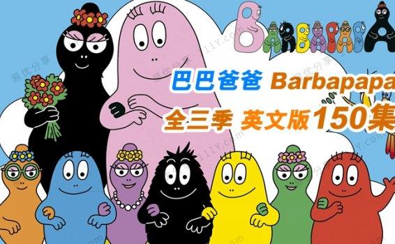 《巴巴爸爸Barbapapa》全三季150集英文版1080P超清MP4视频 百度云网盘下载