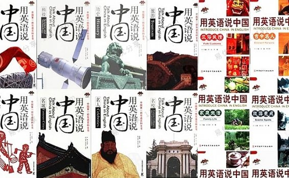 《用英语说中国》用英语介绍中国20册PDF 百度网盘下载