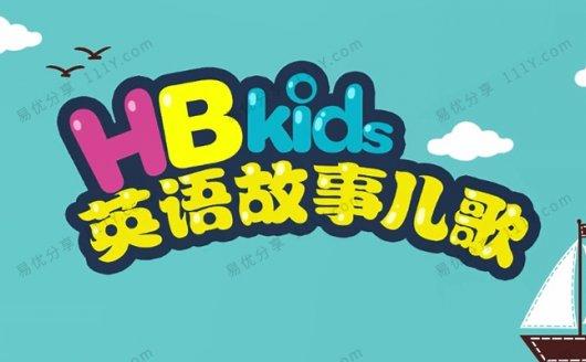《HB Kids英文启蒙动画》全90集英语故事儿歌MP4视频 百度网盘下载