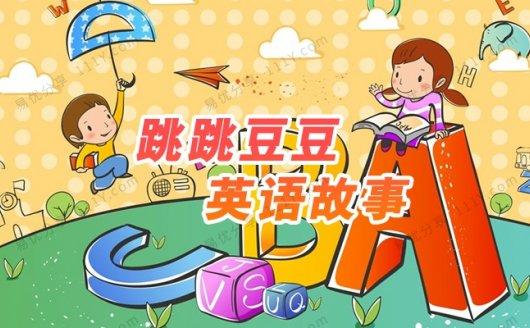 《跳跳豆豆儿童英语故事》130集英文启蒙MP3音频 百度网盘下载