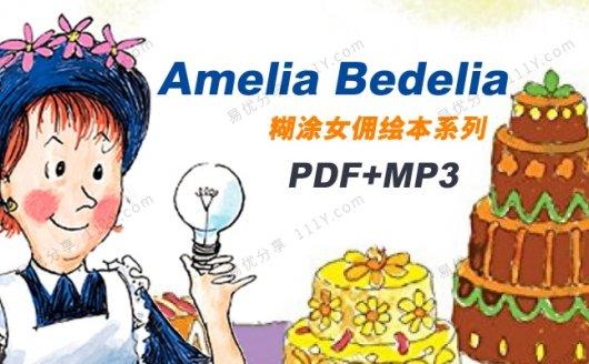 《Amelia Bedelia糊涂女佣》PDF绘本系列+MP3有声音频 百度网盘下载
