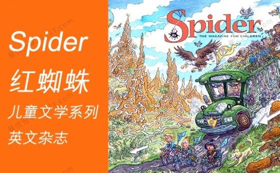 《Spider红蜘蛛儿童英文杂志》2016年-2020年英语阅读文学绘本PDF 百度网盘下载