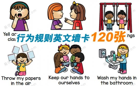 《好习惯培养英文墙卡120张》孩子规则培养必备PDF 百度网盘下载
