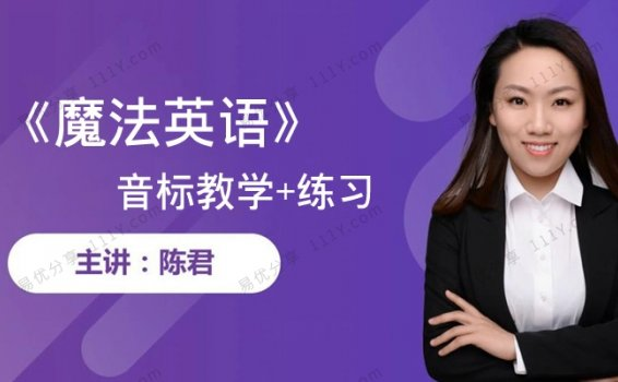 《陈君音标全套课程》16节教学+练习MP4视频 百度网盘下载