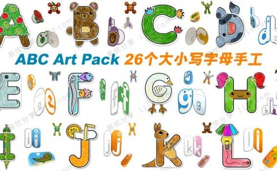 《26个立体字母手工》DIY学大小写字母PDF 百度云网盘下载