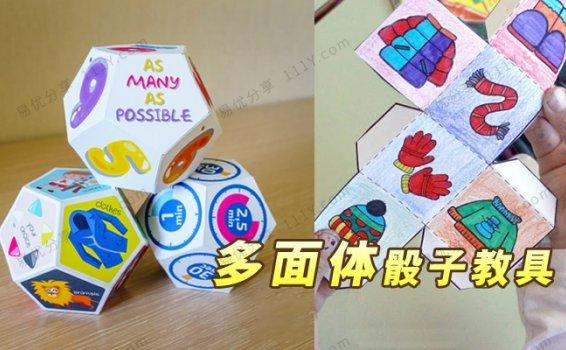 《多面体骰子英文教学教具》主题趣味英语启蒙教材 百度云网盘下载