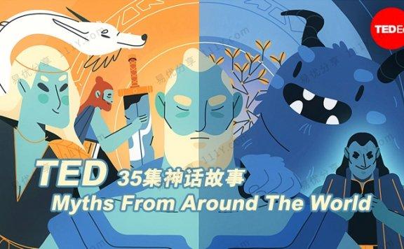 《TED-Ed世界神话故事》35集英文动画短片视频 百度网盘下载