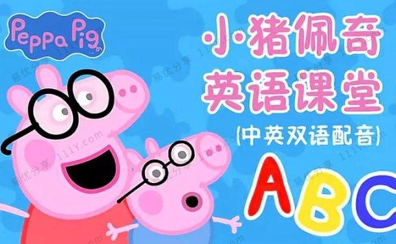 《小猪佩奇英语课堂》儿童英文启蒙23集MP4动画 百度网盘下载