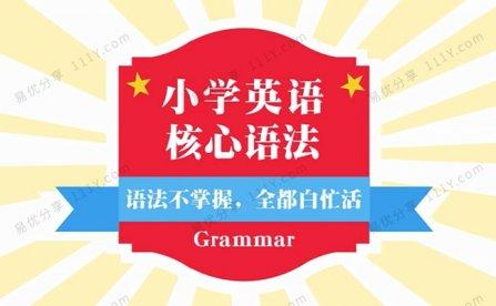 《小学英语语法全突破》全35集小学核心语法视频课程 百度网盘下载