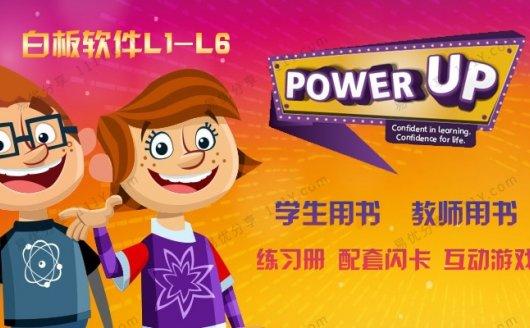 《剑桥Power Up》L1-L6 小学英语白板软件教材 百度网盘下载