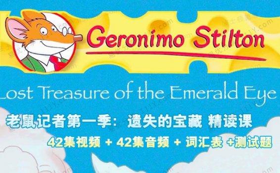 《老鼠记者Geronimo Stilton》英文版第一季42集精讲课视频 百度网盘下载