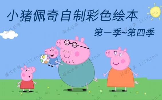 《小猪佩奇自制彩色剧情绘本》1-4季英文跟读练习PDF 百度网盘下载