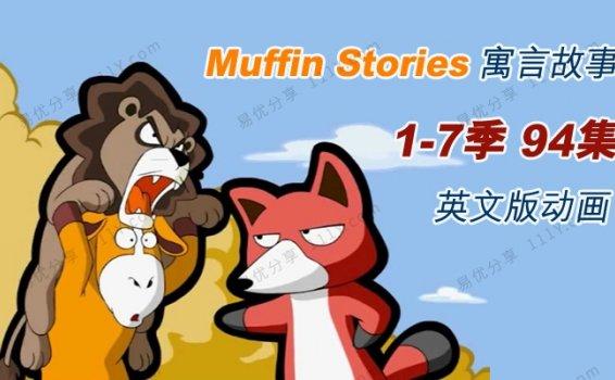 《Muffin Stories》94集英文版寓言故事1~7季动画视频 百度云网盘下载
