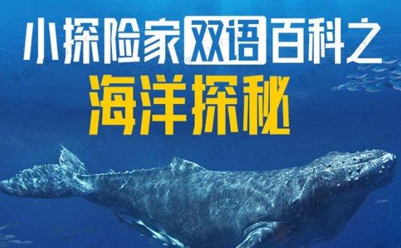 《海洋探秘双语百科》中英文MP3音频故事MP4视频 百度网盘下载