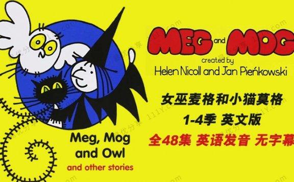 《Megand Mog女巫麦格和小猫莫格》四季48集英语启蒙动画 百度网盘下载