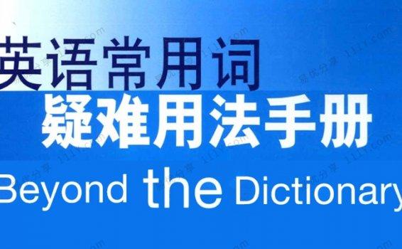 《英语常用词疑难用法手册》900页英文学习资料书PDF 百度网盘下载