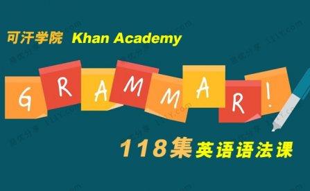 《Khan Academy可汗学院语法课》118集英语基础视频课程 百度网盘下载