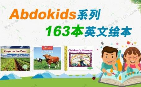 《Abdokids儿童系列》163册生活百科英文绘本PDF 百度网盘下载