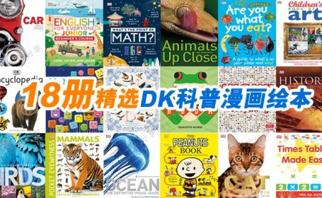 《18册精选DK英文科普绘本》百科知识英语读本PDF 百度网盘下载