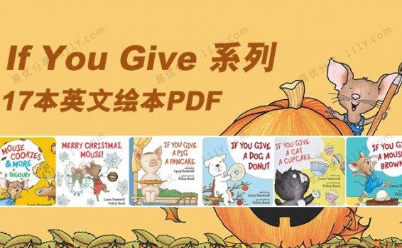 《If You Give》英语启蒙系列英文绘本故事书17本册 百度网盘下载