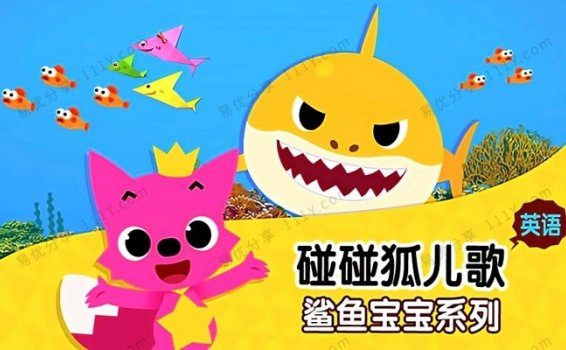 《pinkfong碰碰狐-鲨鱼主题》英文儿歌系列MP4动画视频 百度网盘下载