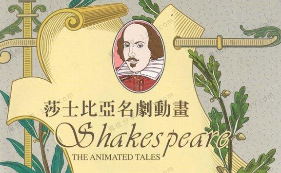 《Shakespeare The Animated Tales》12集莎士比亚名剧英文动画视频 百度网盘下载