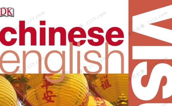 《DK汉英双语图解词典》英语现代世界词汇手册PDF 百度网盘下载