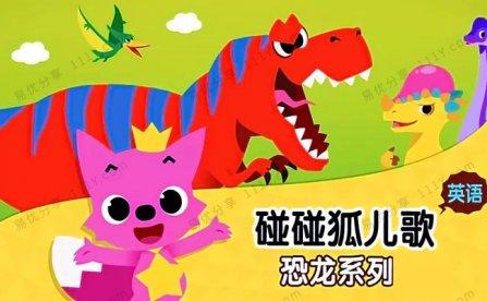 《pinkfong碰碰狐恐龙系列》13集英文儿歌MP4动画视频 百度网盘下载