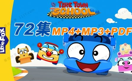 《Tire Town School汽车学校》72集动画MP4+音频MP3+绘本PDF 百度网盘下载