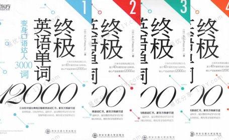 《终极英语单词12000》英文口语单词学习必备四册PDF 百度网盘下载