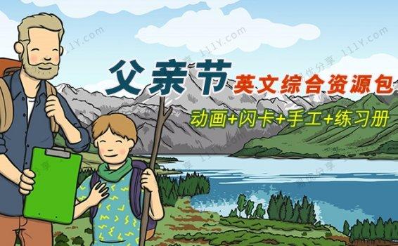 《父亲节英文资源包》动画儿歌闪卡涂色手工练习册 百度网盘下载