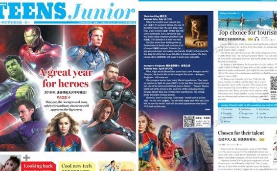 《21世纪英文报纸》初中版精选225份学生英文杂志 百度网盘下载